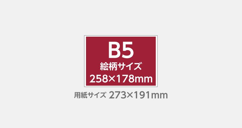 輪転機印刷B5サイズ料金表