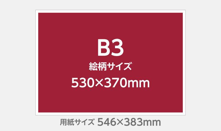 輪転機印刷B3サイズ料金表