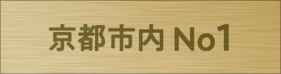 オフリン印刷京都市内ナンバー1