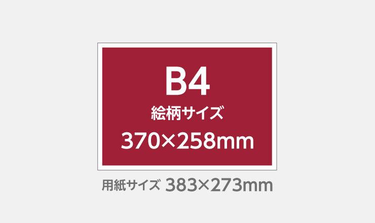 輪転機印刷B4サイズ料金表